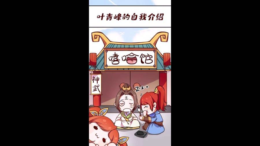 第三话:叶青峰的自我介绍