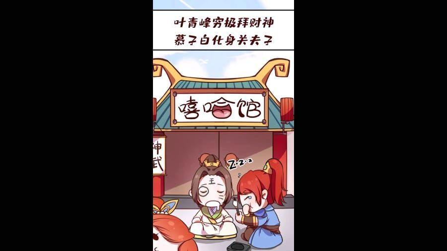 第六话:叶青峰穷极拜财神